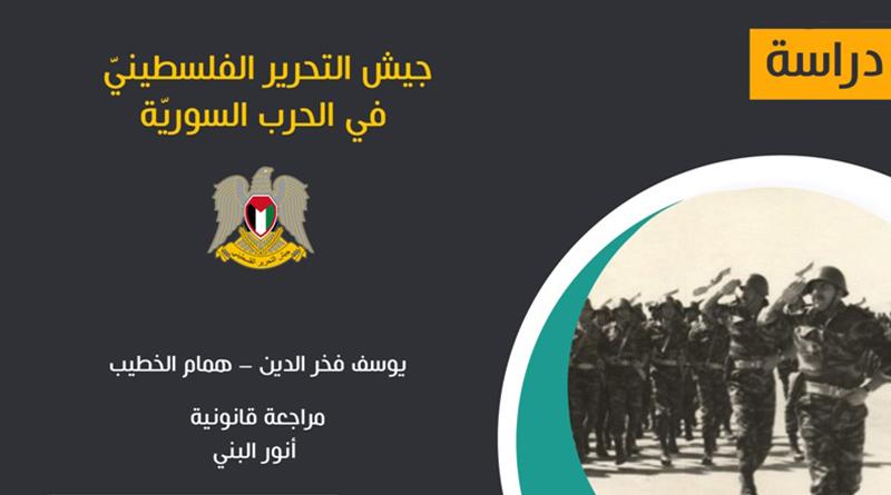 جيش التحرير الفلسطيني في الحرب السورية