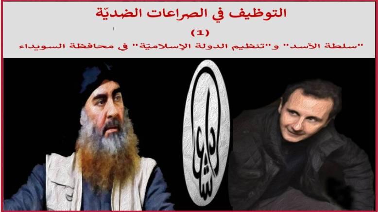 """التوظيف في الصراعات الضدِّيّة (1) """"سلطة الأسد"""" و""""تنظيم الدولة الإسلاميّة"""" في محافظة السويداء"""