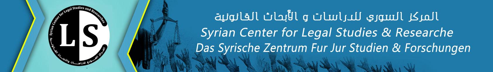 المركز السوري للدراسات و الابحاث القانونية