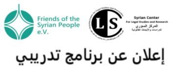 إعلان عن برنامج تدريبي للمحامين/ات السوريين/ات في أوروبا